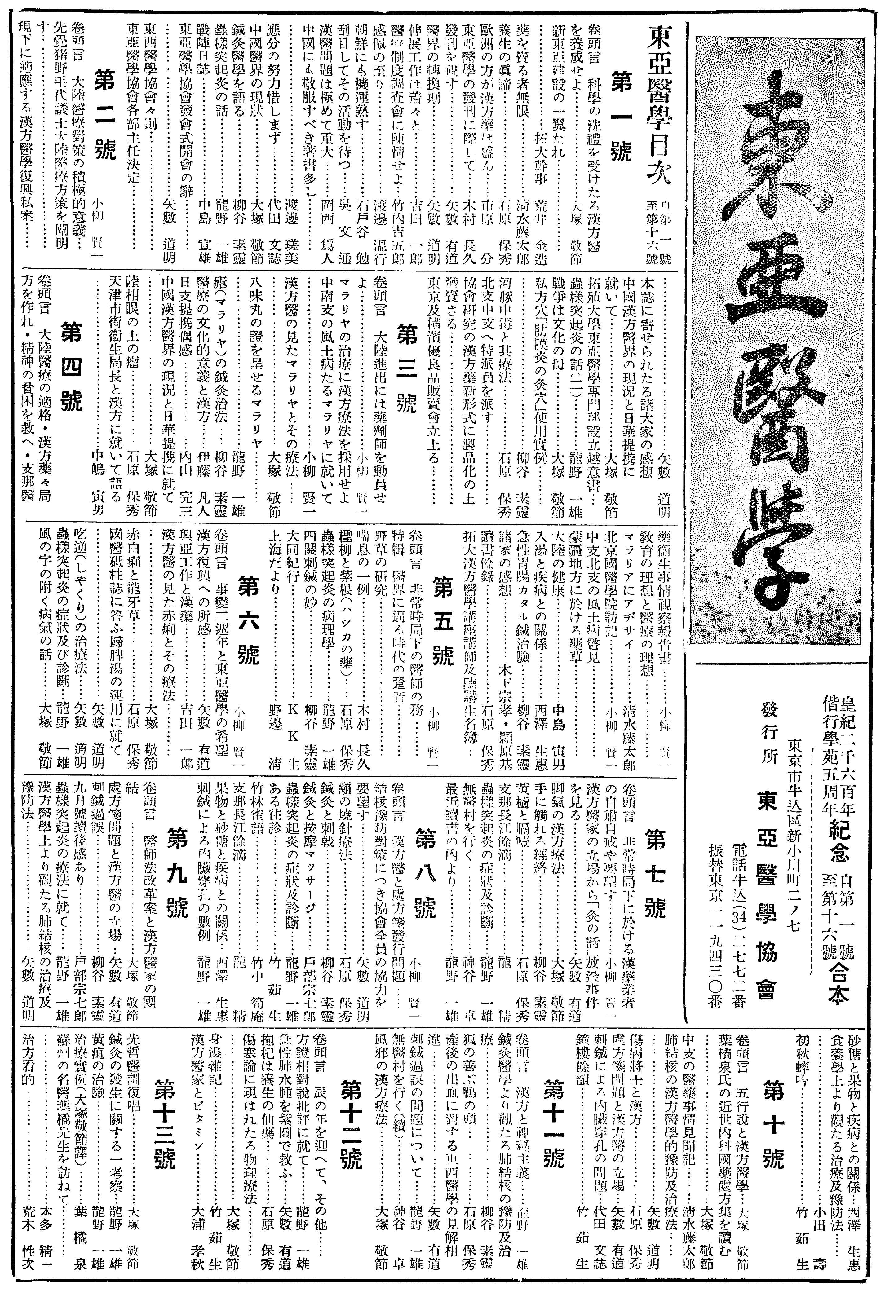 17:58, 18 April 2009 Touaigaku-vol1.jpg ...