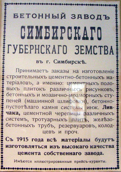 File:Бетонный-завод.jpg