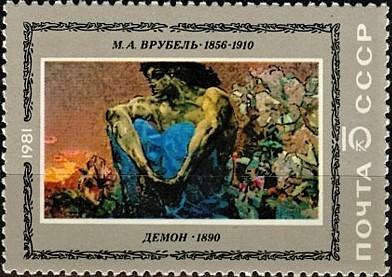 File:Почтовая марка СССР № 5187. 1981. Отечественная живопись.jpg