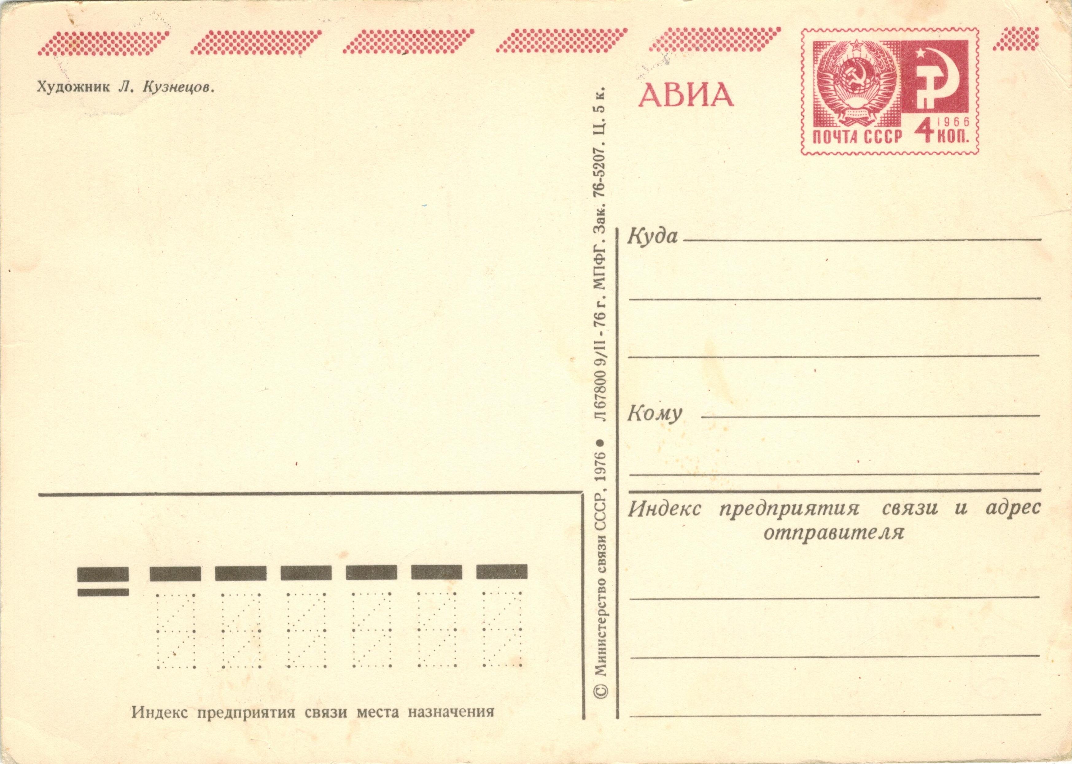 обычной статьи почтовая открытка меховых изделий