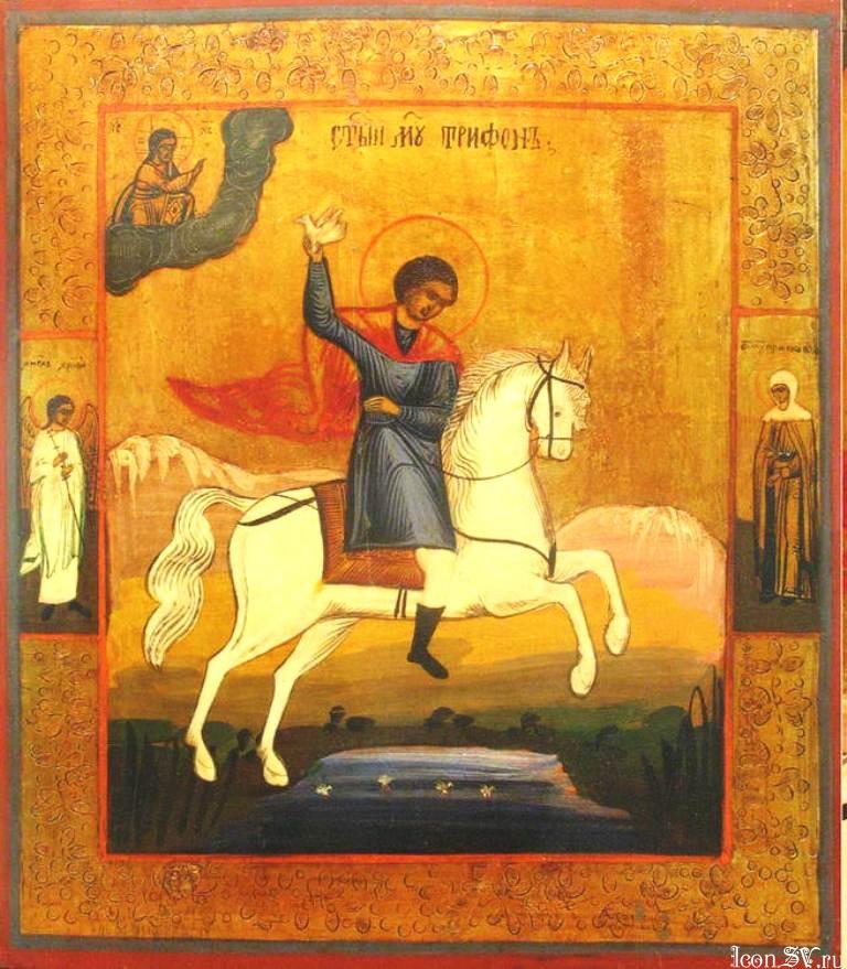 Святой Трифон.jpg