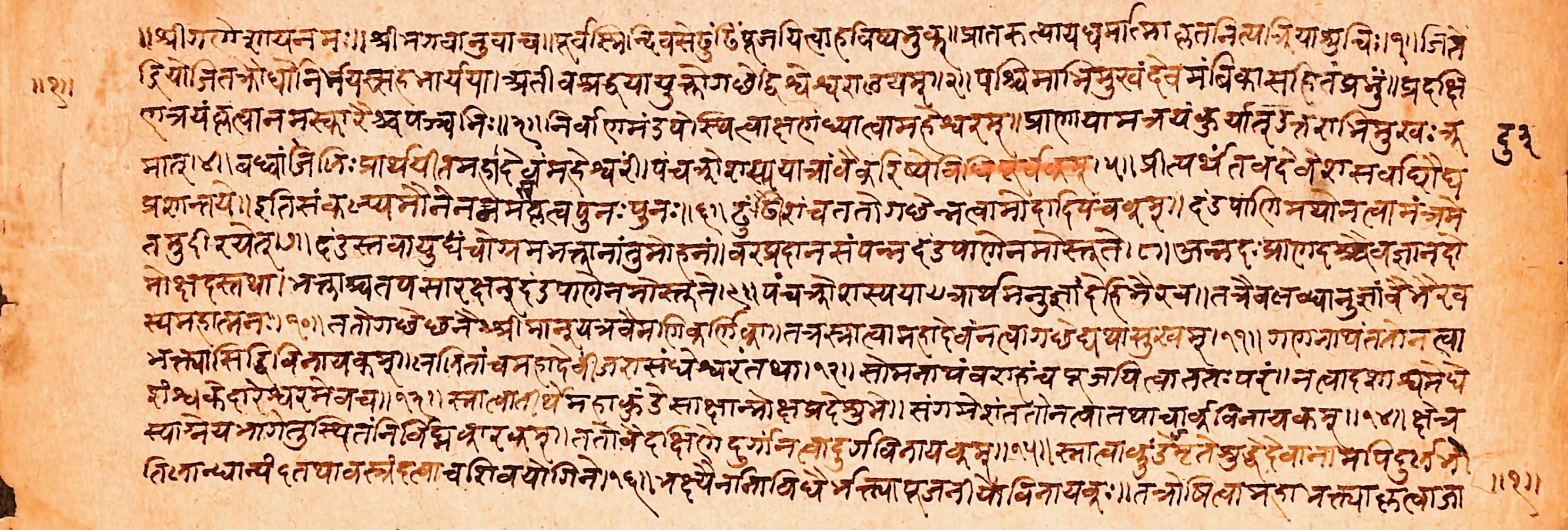 Agni Purana - Wikipedia