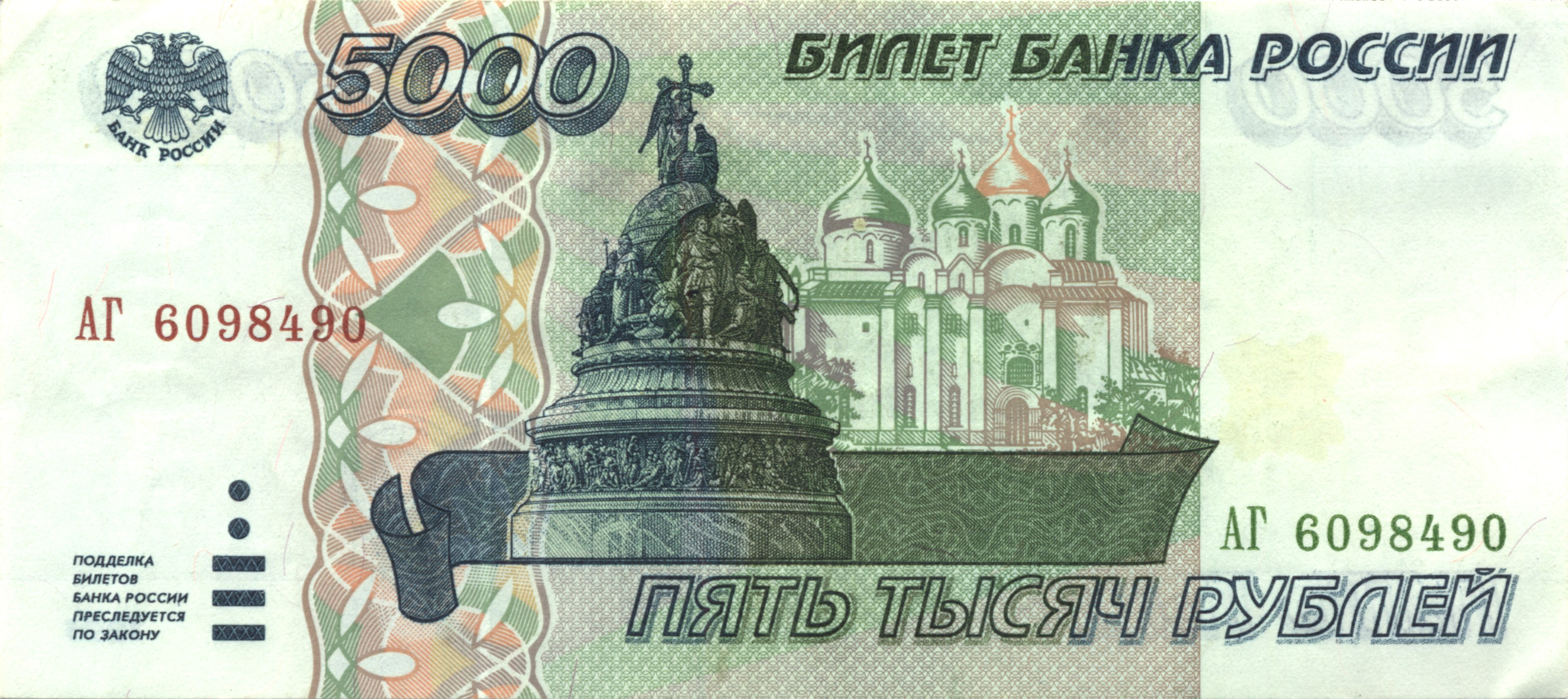 Banknote 5000 rubles (1995) front.jpg