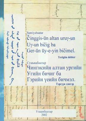 Б. Сумьянбаатар, «Генеалогия монголов», 720 с., 2003, ISBN 99929-5-552-X