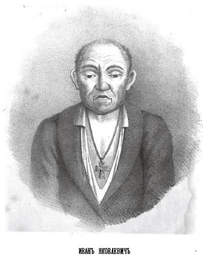 File:IvanYakovlevich.jpg