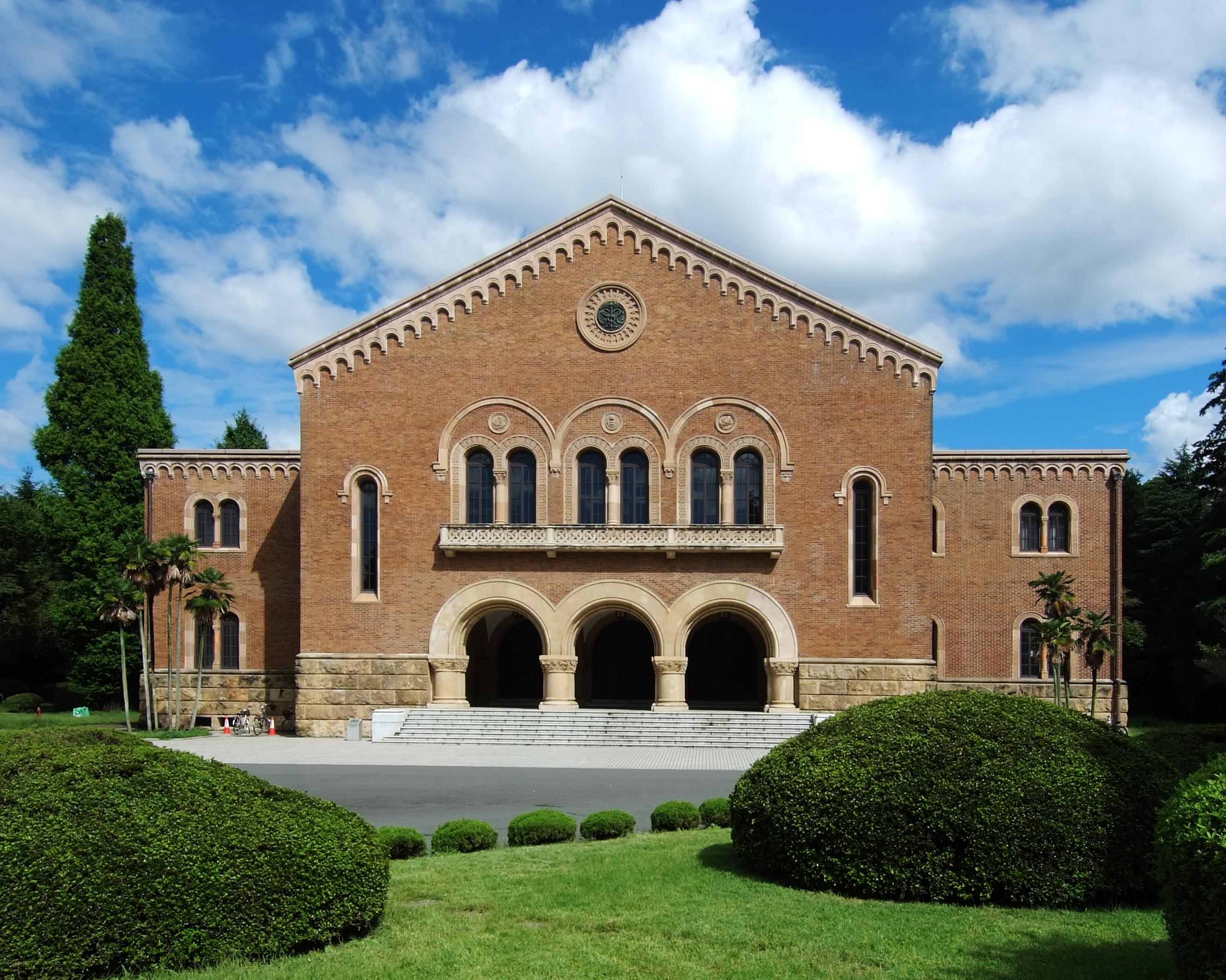 「一橋大学」の画像検索結果