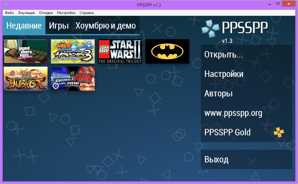 PPSSPP_v091_emulator_interface
