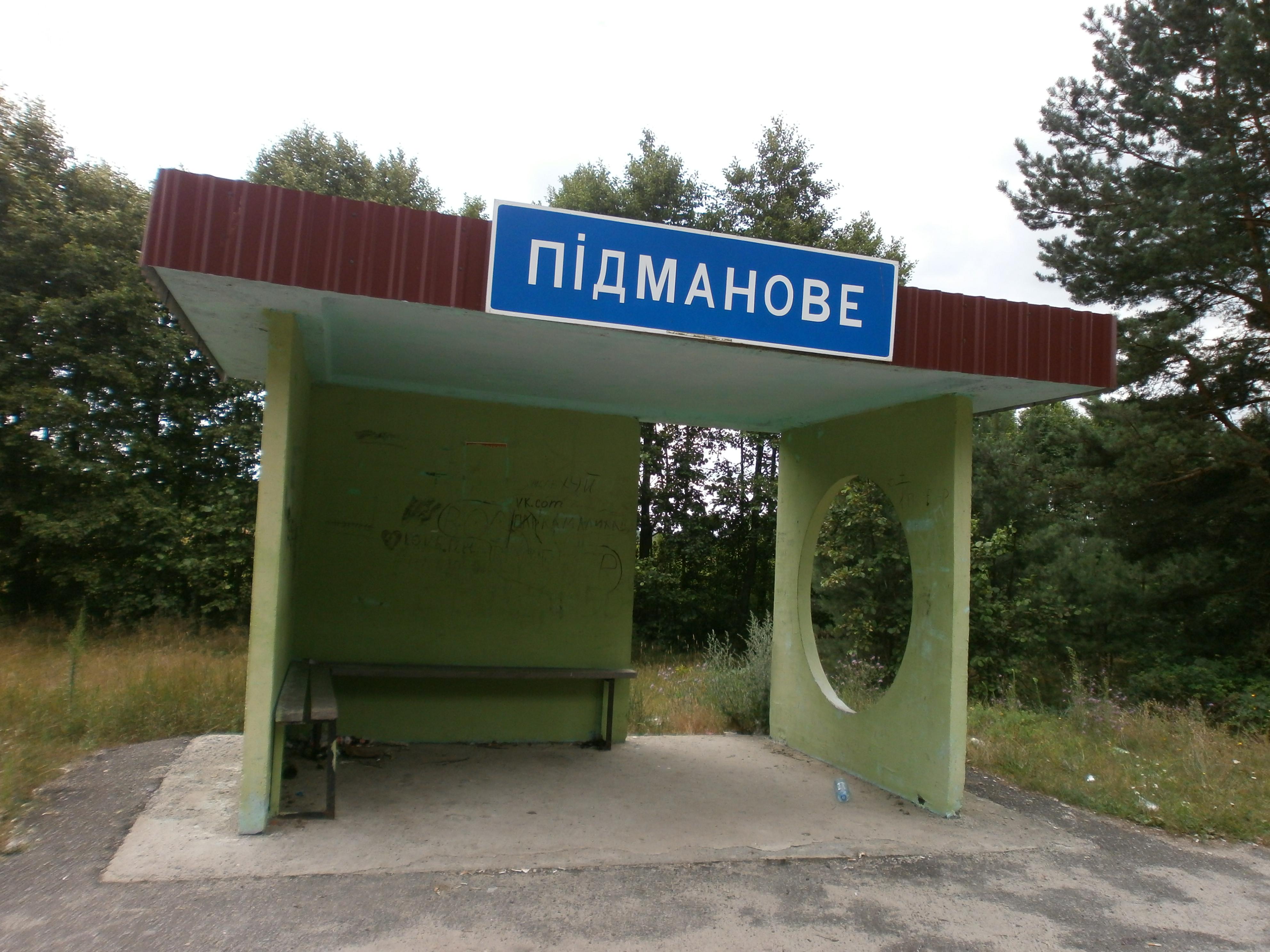 Выкуп авто после ДТП в городе Подманово