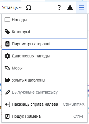 VisualEditor page settings item-be-tarask.png