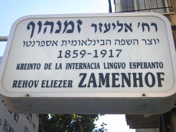 L'Esperanto - Page 2 Zamenhof_st