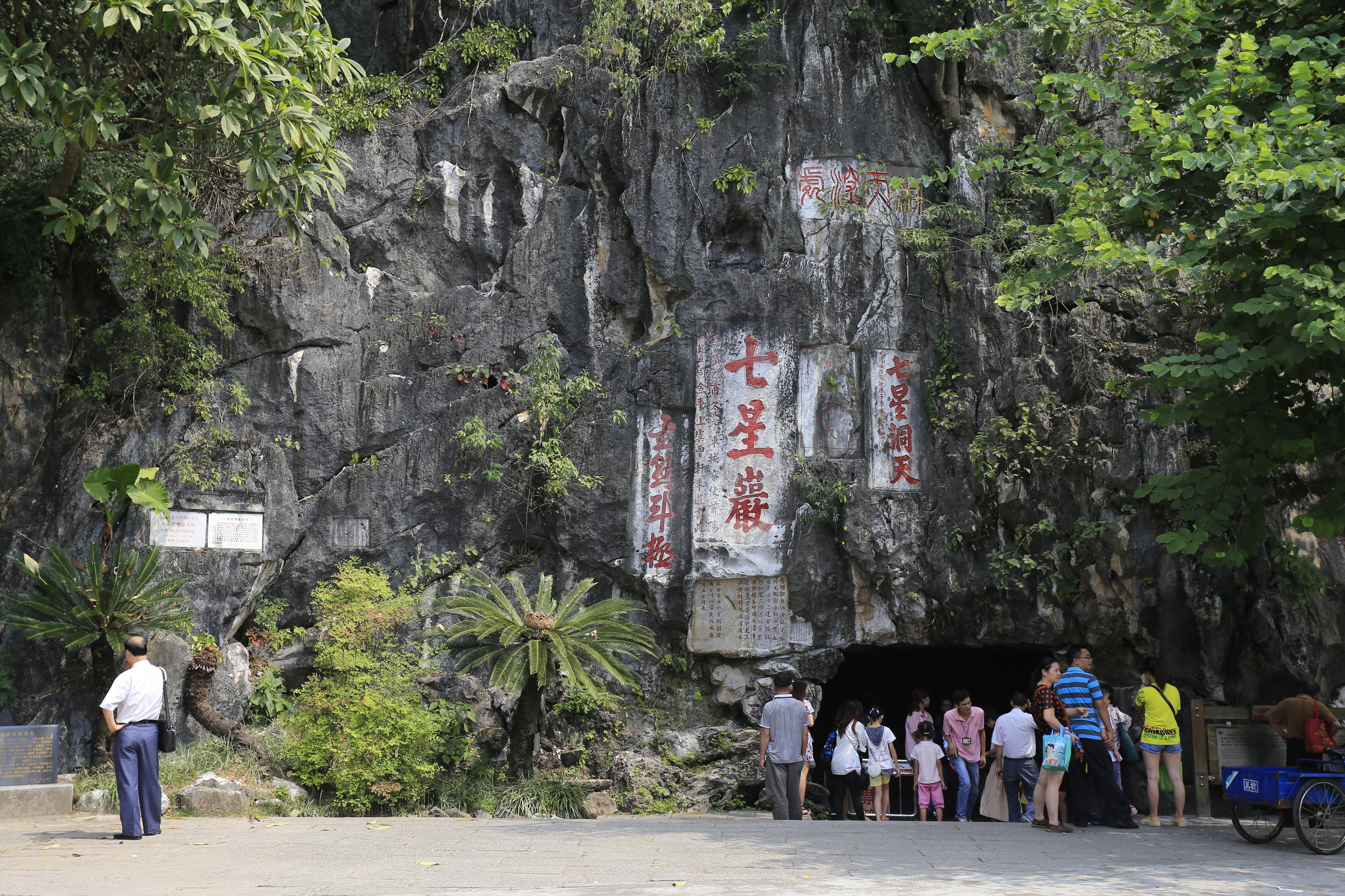File:Zhaoqing Qixing Yan 2013.10.13 11-56-53.jpg - Wikimedia Commons