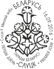 1153 - special postmark.png