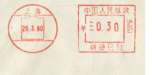 China stamp type HA8.jpg