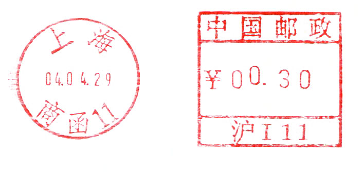 File:China stamp type HC7.jpg