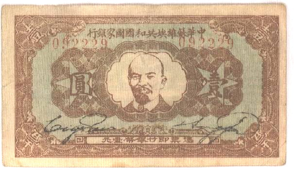 Brown-and-green bill, with picture of Lenin