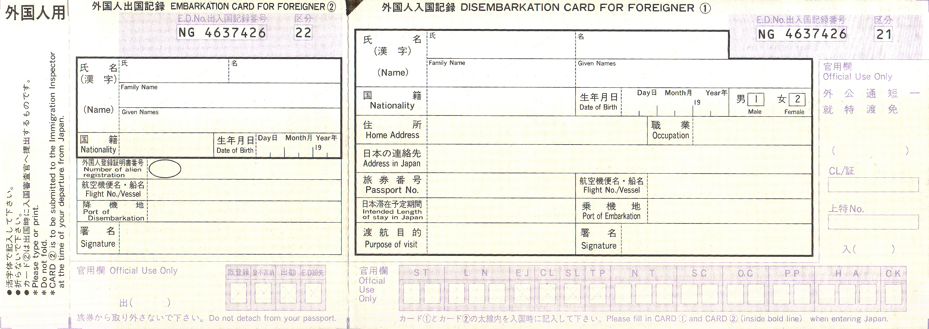Japanese Gender Chart: Japanese immigration card for foreigners.jpg - Wikimedia Commons,Chart