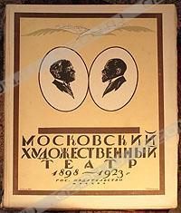 МХТ, Н.Эфроса