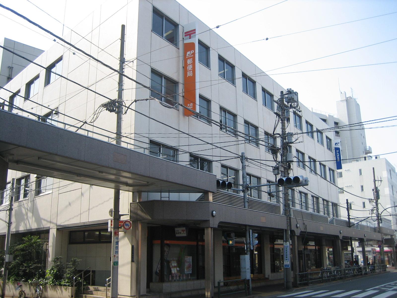大田 区 山王 郵便 番号