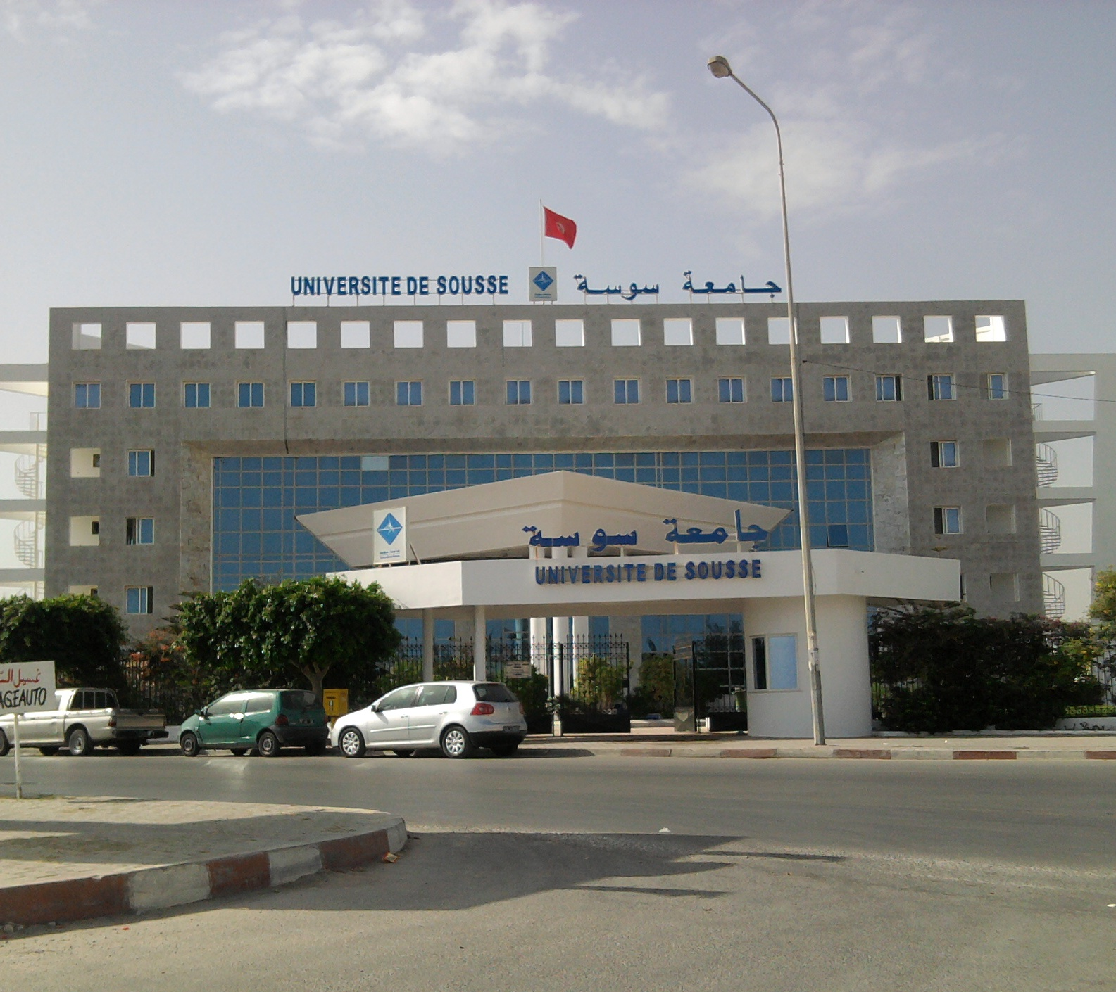 Tunisie Université de Sousse.jpg