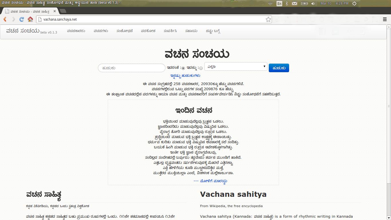Vachana Sanchaya: Bringing access to 11th century Kannada literature