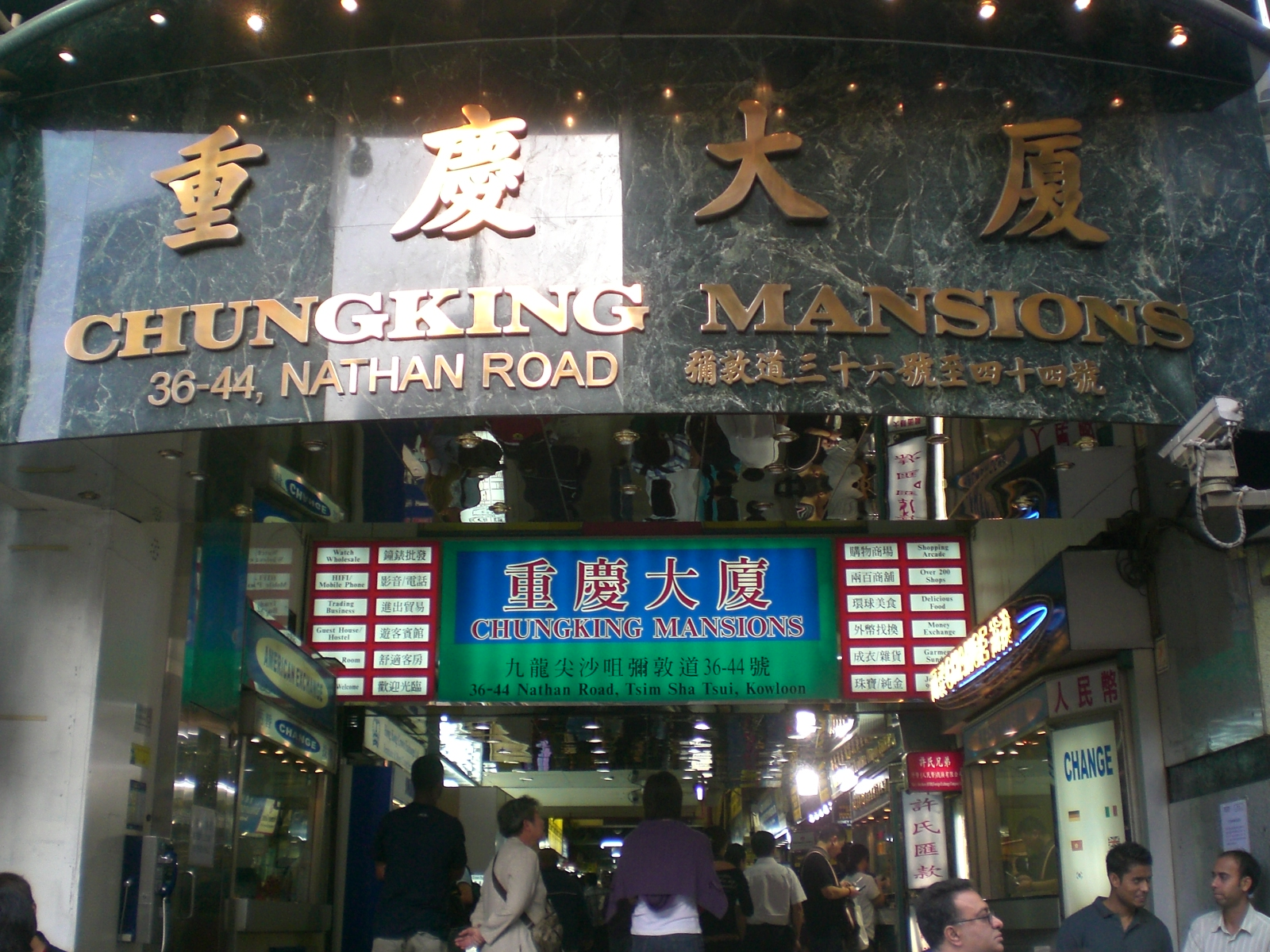 File HK TST 36 Nathan Road Chungking Mansions Mall JPG Wikimedia