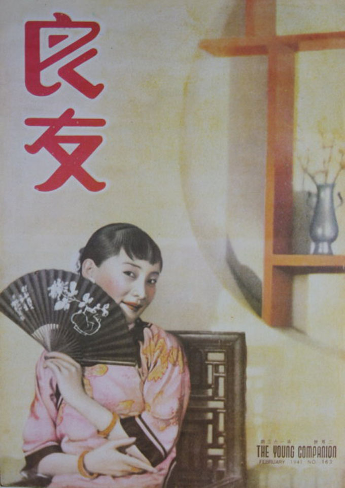 Fengzi on the cover of ''[[The Young Companion]]'' (February 1941)
