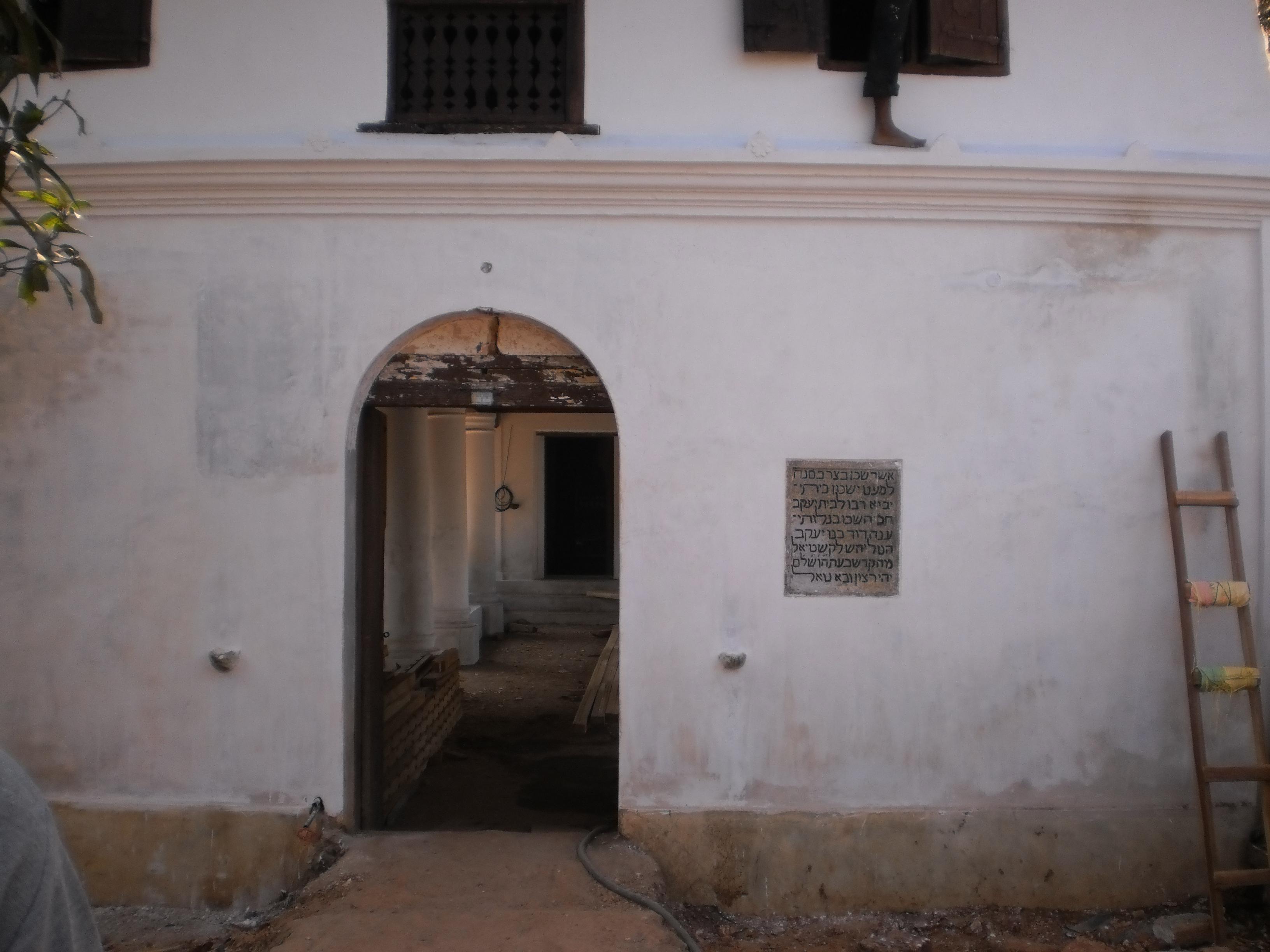 Paravur Synagogue Museum with Inscription on the right side wall during renovation in 2011.jpg മലയാളം: പറവൂര് ജുതപ്പള്ളി മുസിരിസ് പൈതൃകപദ്ധതിയുടെ ഭാഗമായി