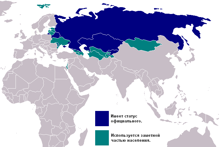 Афаил:RussianLanguageMapRu.png