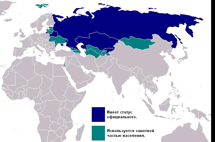 Страны, где говорят на русском