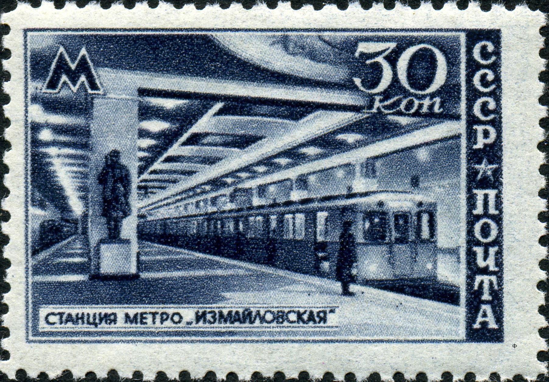 File:Stamp 1947 1148.jpg