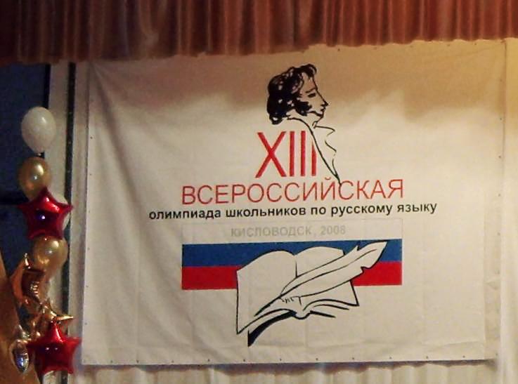 Открытка мая, картинки олимпиада по русскому языку