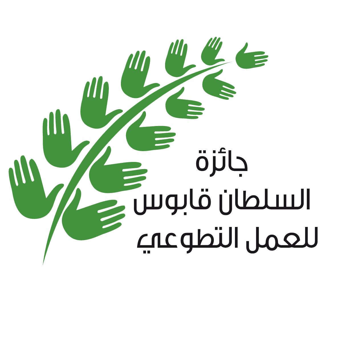 جائزة السلطان قابوس للعمل التطوعي ويكيبيديا