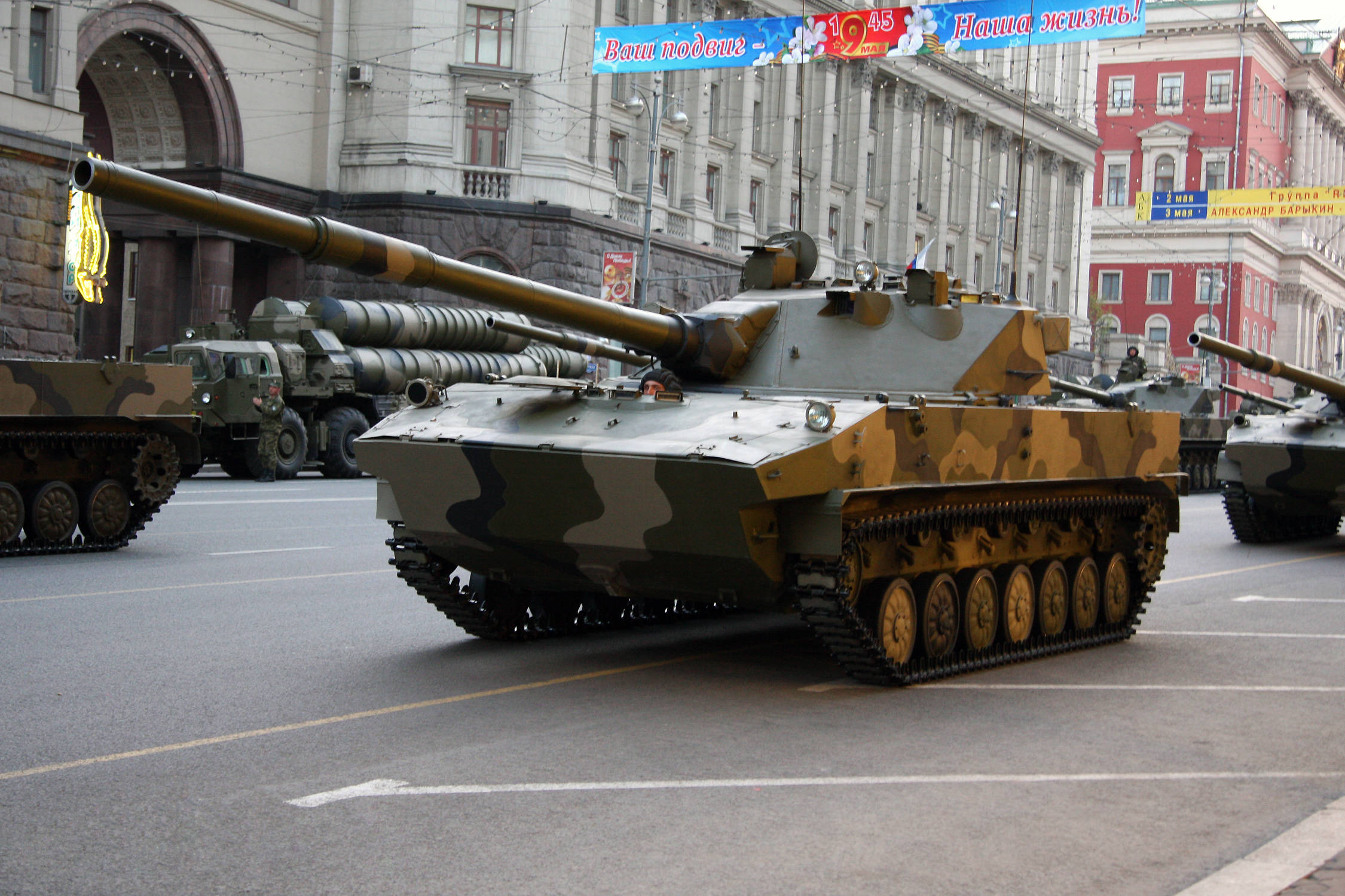 2008_Moscow_Victory_Day_Parade_(59-18).j