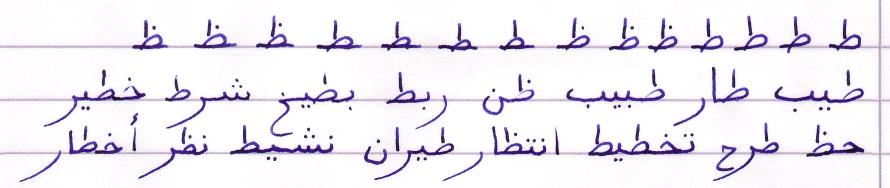 Image Result For Arabic Alphabet Letters