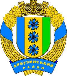 Fișier:Coat of Arms of Arbuzynskiy Raion in Mykolaiv Oblast.png