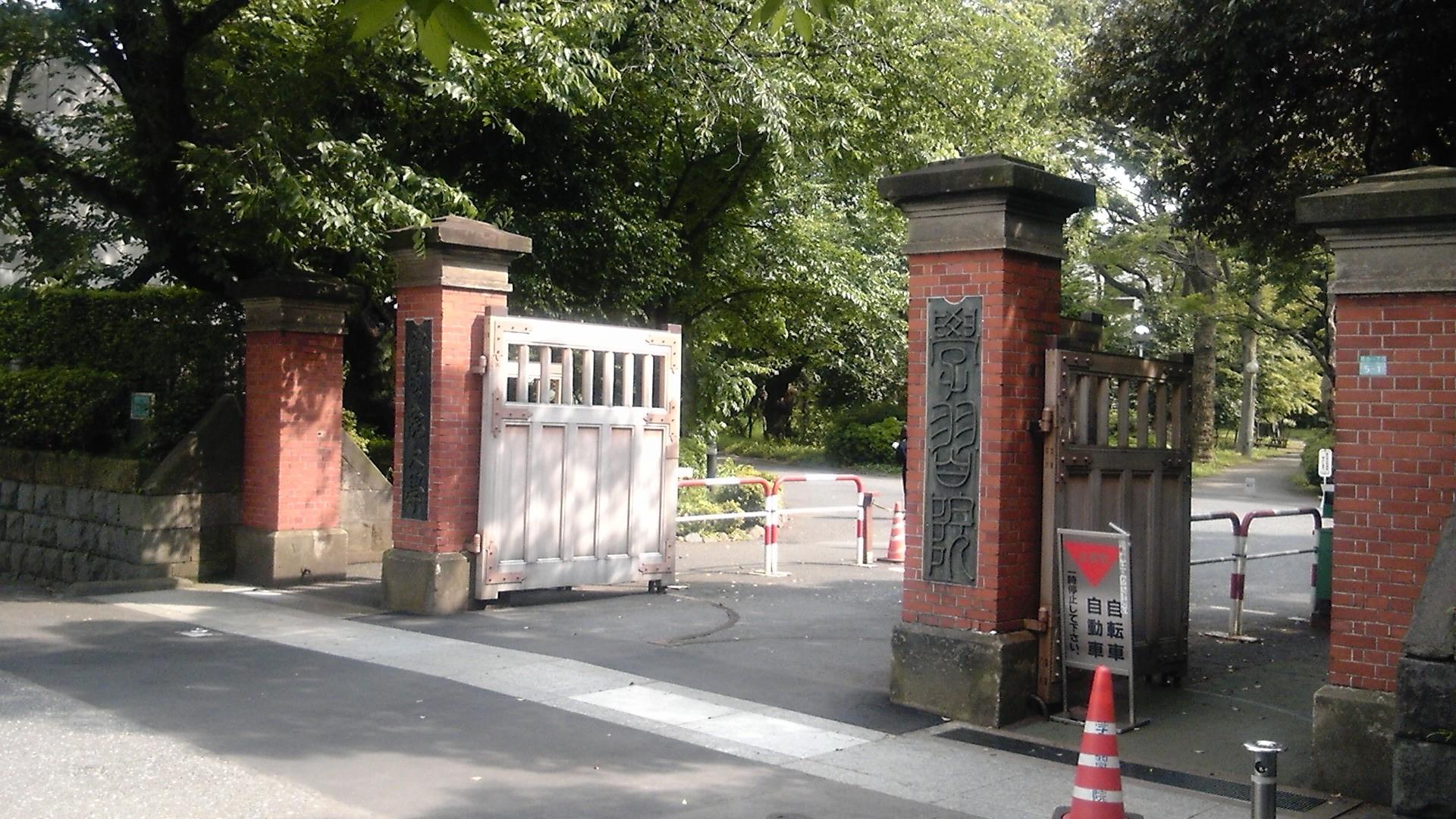 大学 状況 学習院 出願