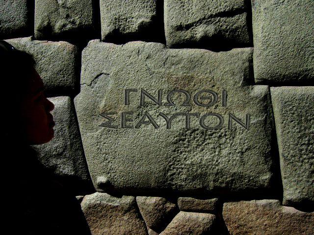 File:Gnothi seauton.jpg