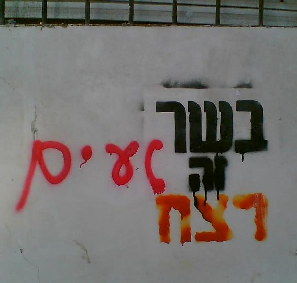 Image result for ‫רצח‬‎