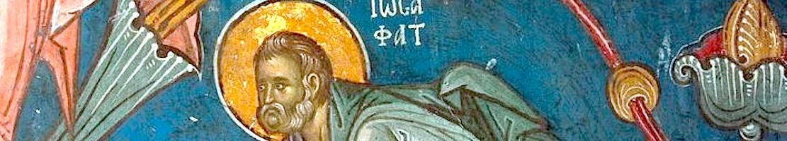 Иосафат: царь Иудейский.