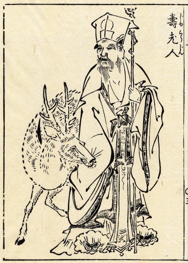 寿老人 画像