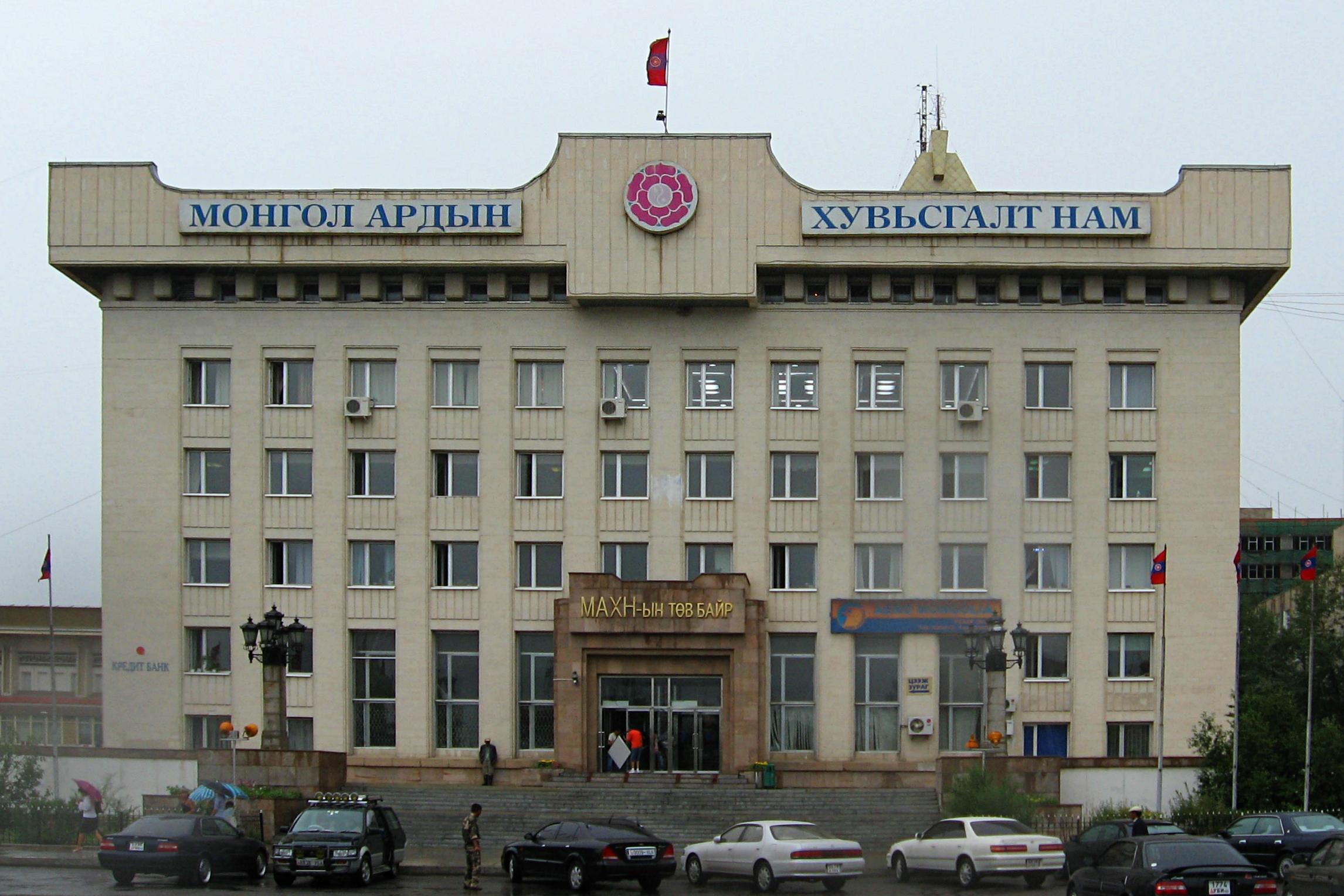 Duda: República Popular de Mongolia. MAXH_building