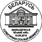 Maładziečna - kulturnaja stalica Biełarusi - special postmark.png