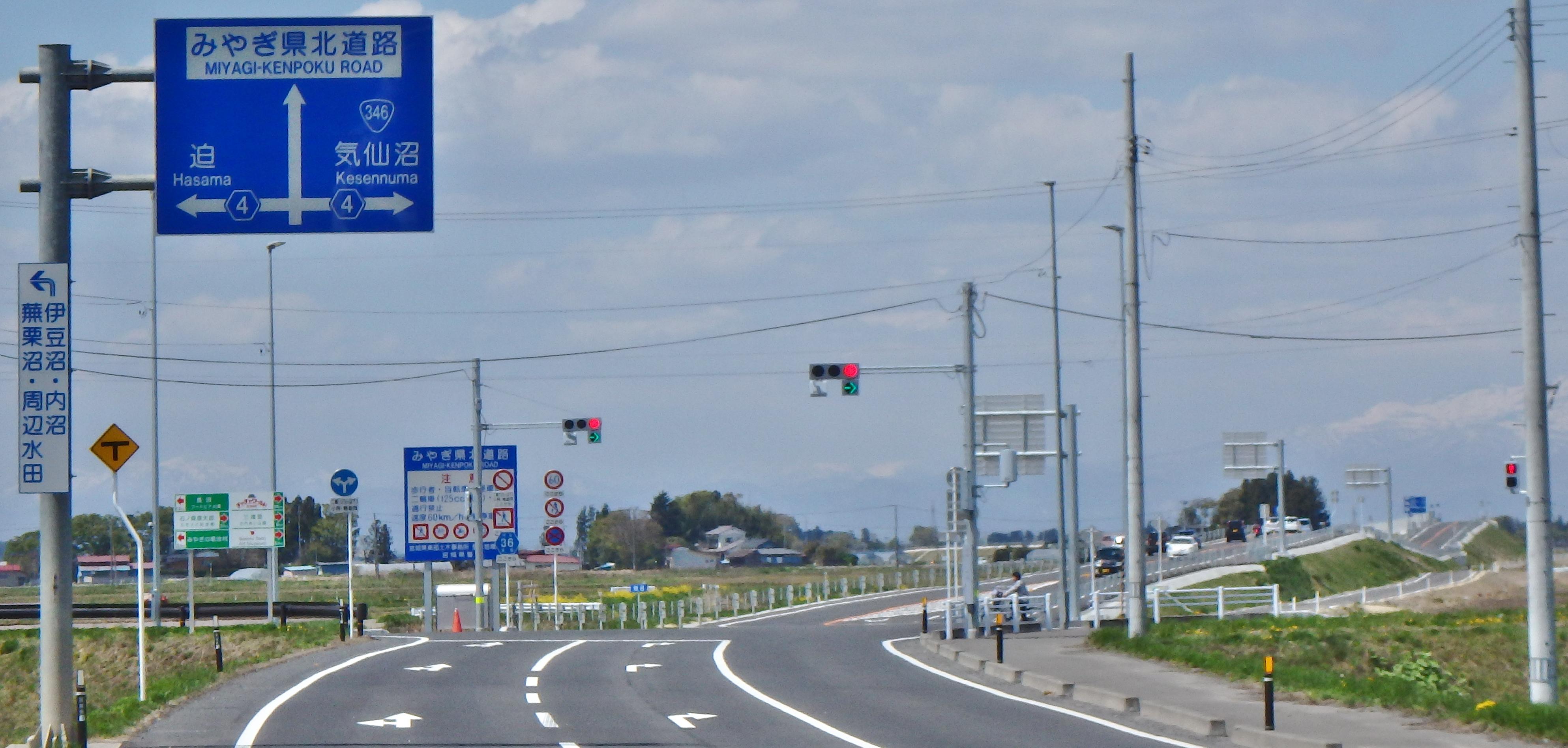 みやぎ 県 北 高速 幹線 道路