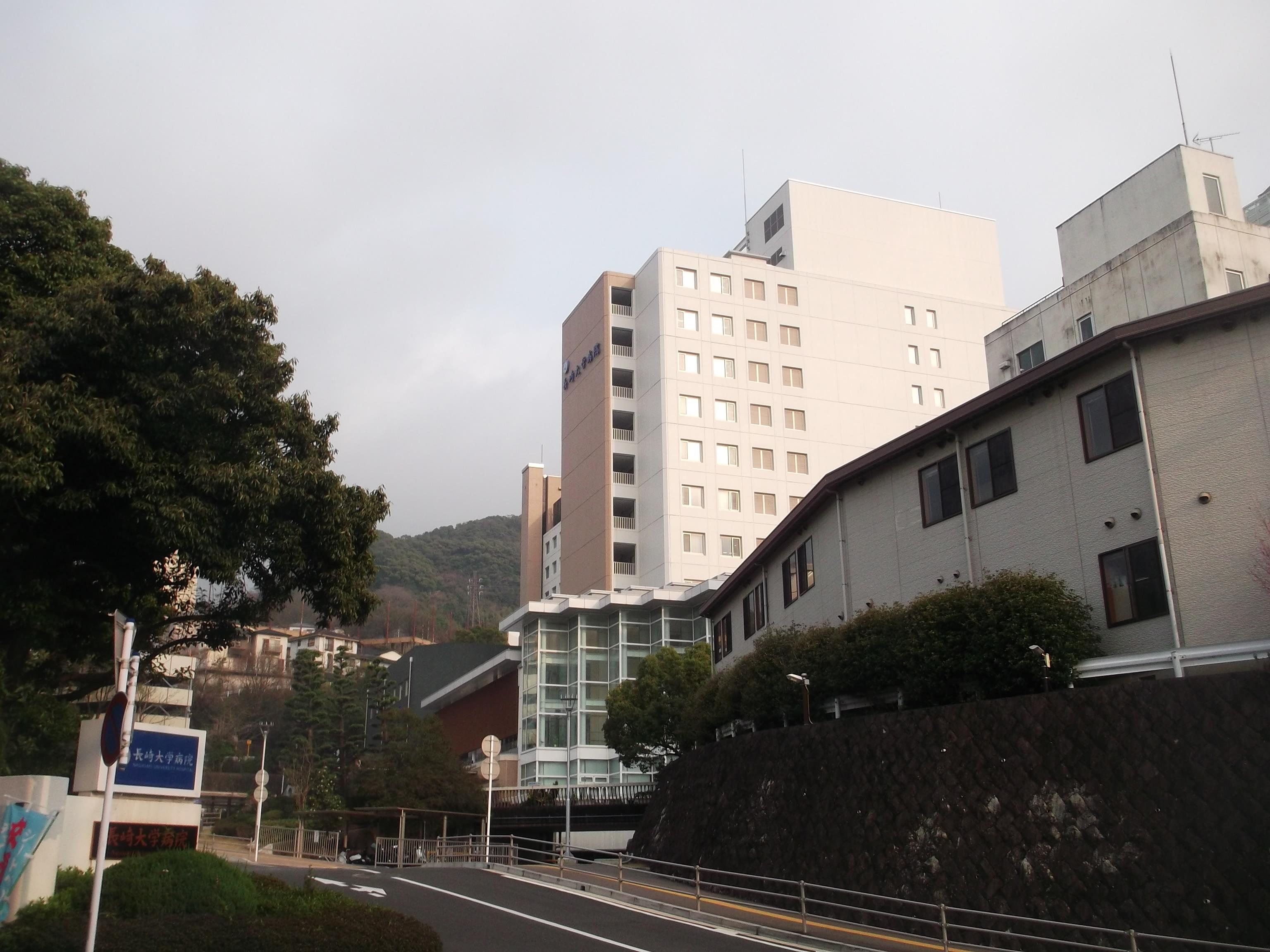大学 病院 長崎