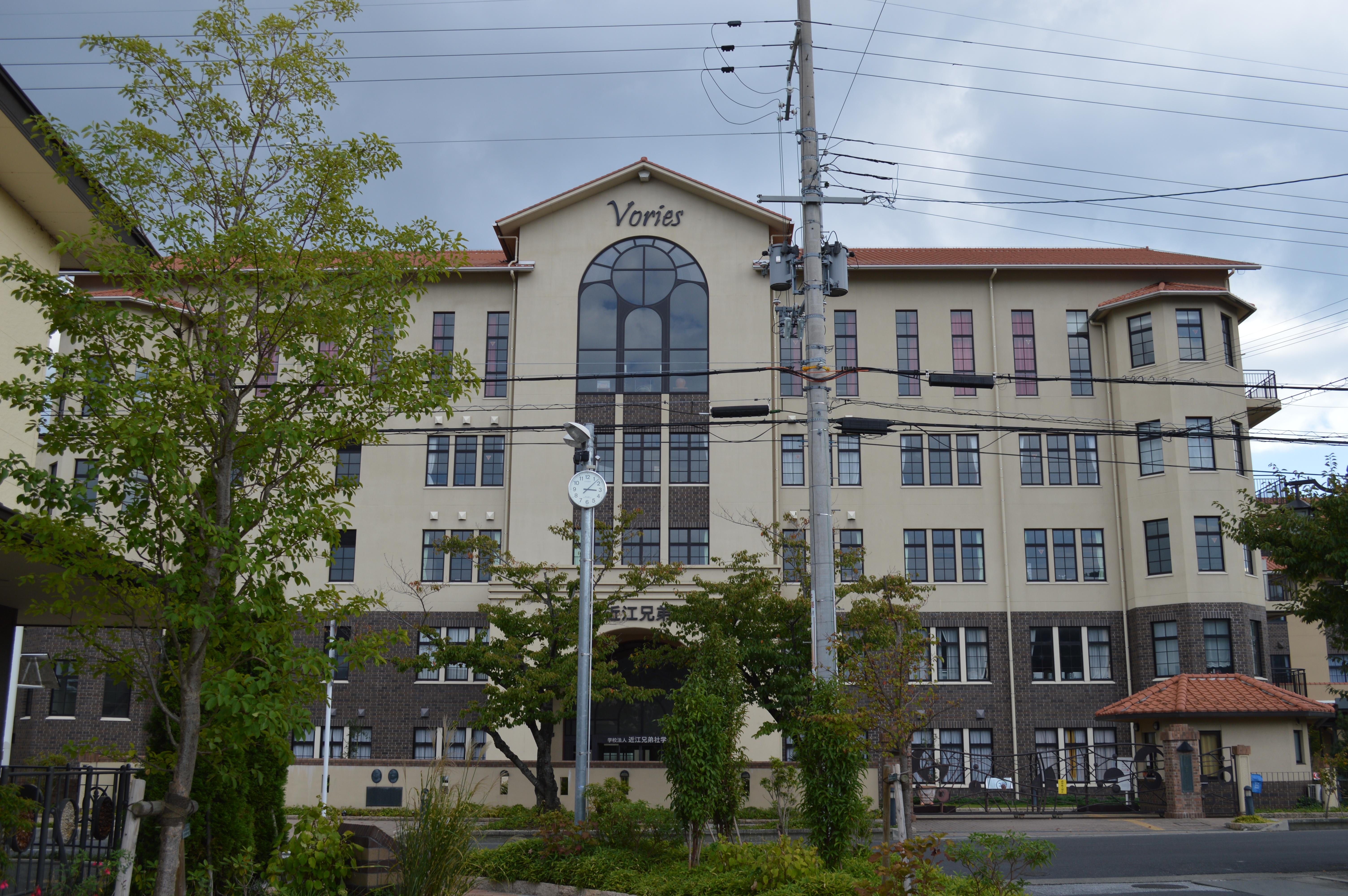 2ccbc517d21e6a 近江兄弟社中学校・高等学校 - Wikipedia