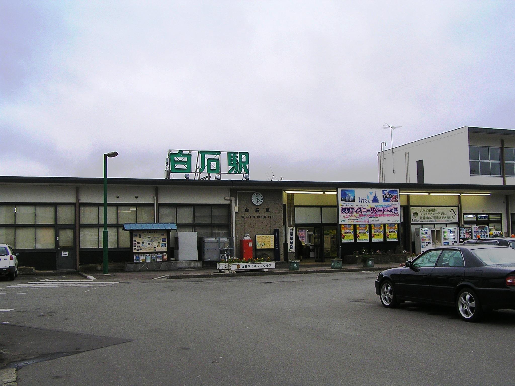 시로이시 역 (미야기현)