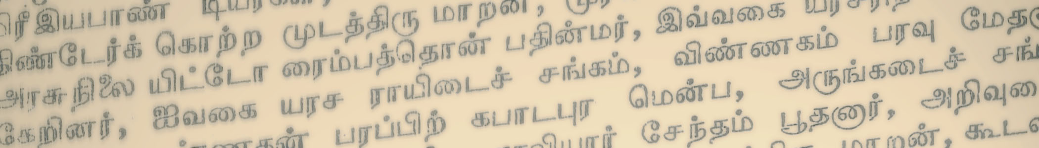 Tamil phrasebook – Travel guide at Wikivoyage