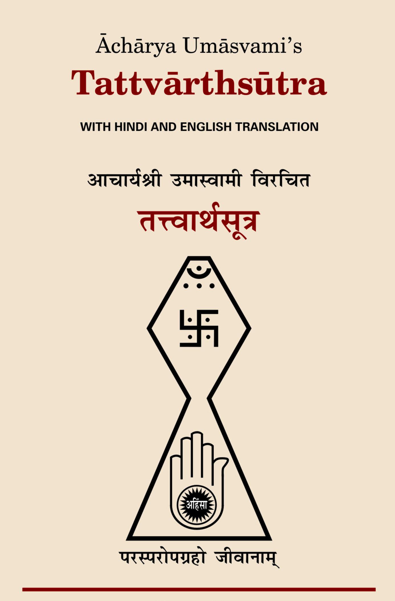 Jain literature - Wikipedia