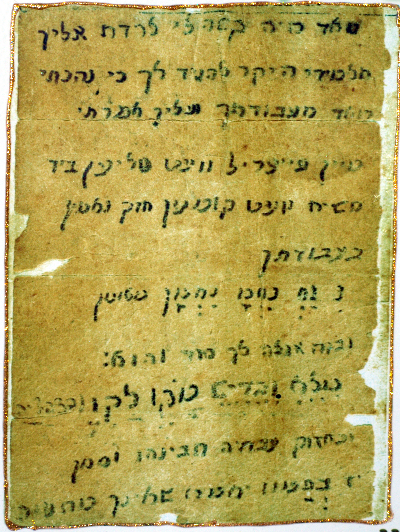 File The Letter from Heaven of Rabbi Nachman Wikimedia mons