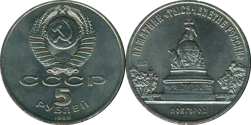 https://upload.wikimedia.org/wikipedia/commons/3/3b/USSR_Commemorative_Coin_Millennium_of_Russia.png